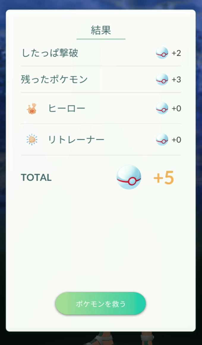 ポケモン go スペシャル リサーチ ロケット 団