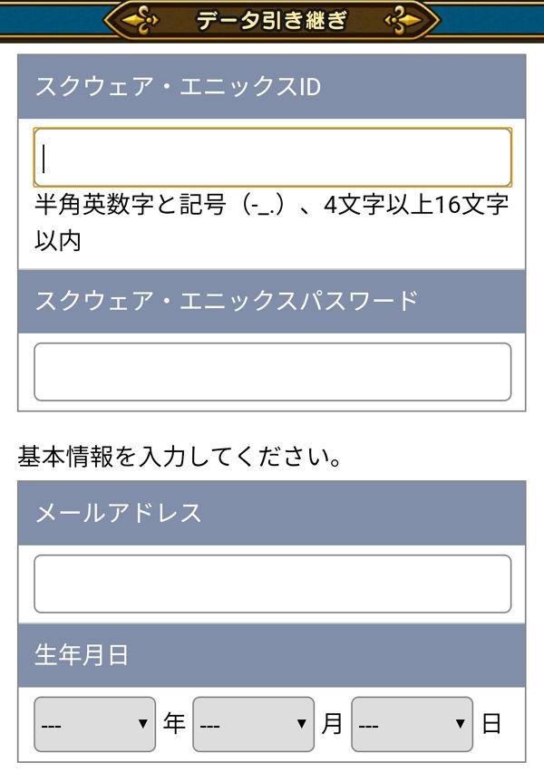 変更 機種 ドラクエ iphone ウォーク
